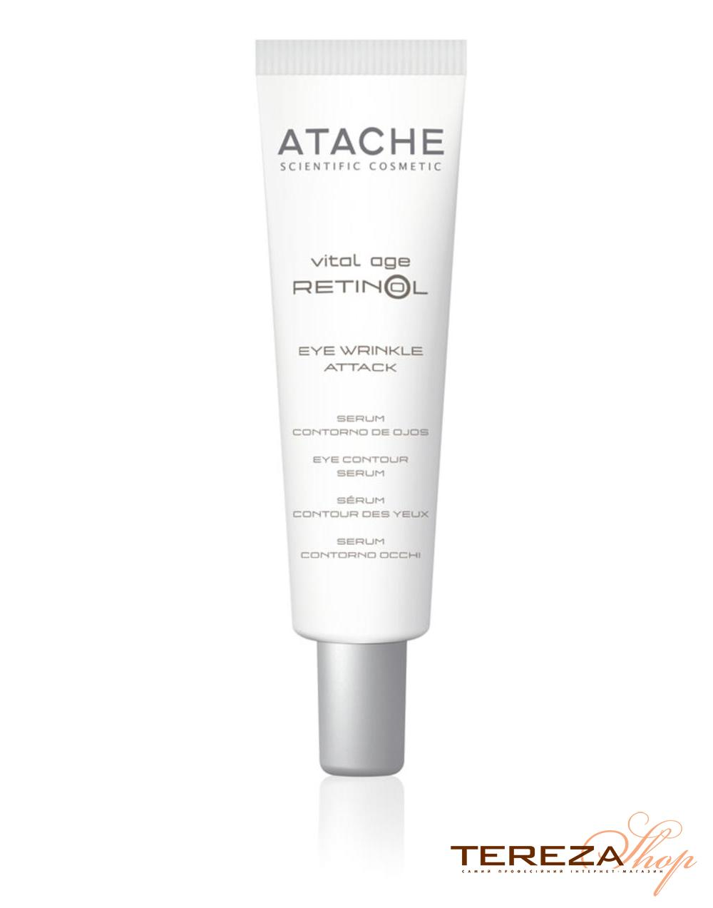 RETINOL EYE WRINKLE ATTACK ATACHE | Tereza Shop