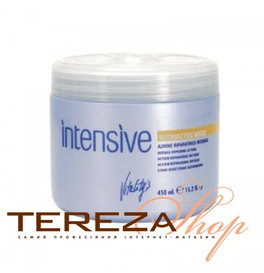 INTENSIVE NUTRIACTIVE MASK VITALITY'S 450мл | Tereza Shop