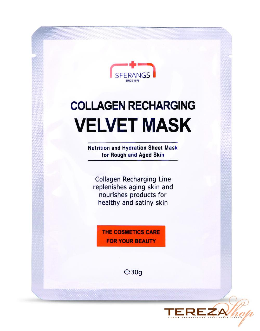 COLLAGEN RECHARGING VELVET MASK 30 ml * 5 SFERANGS | Tereza Shop